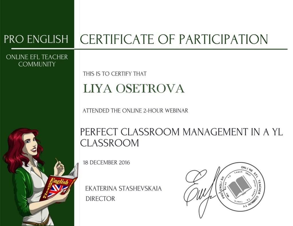 сертификат класс
