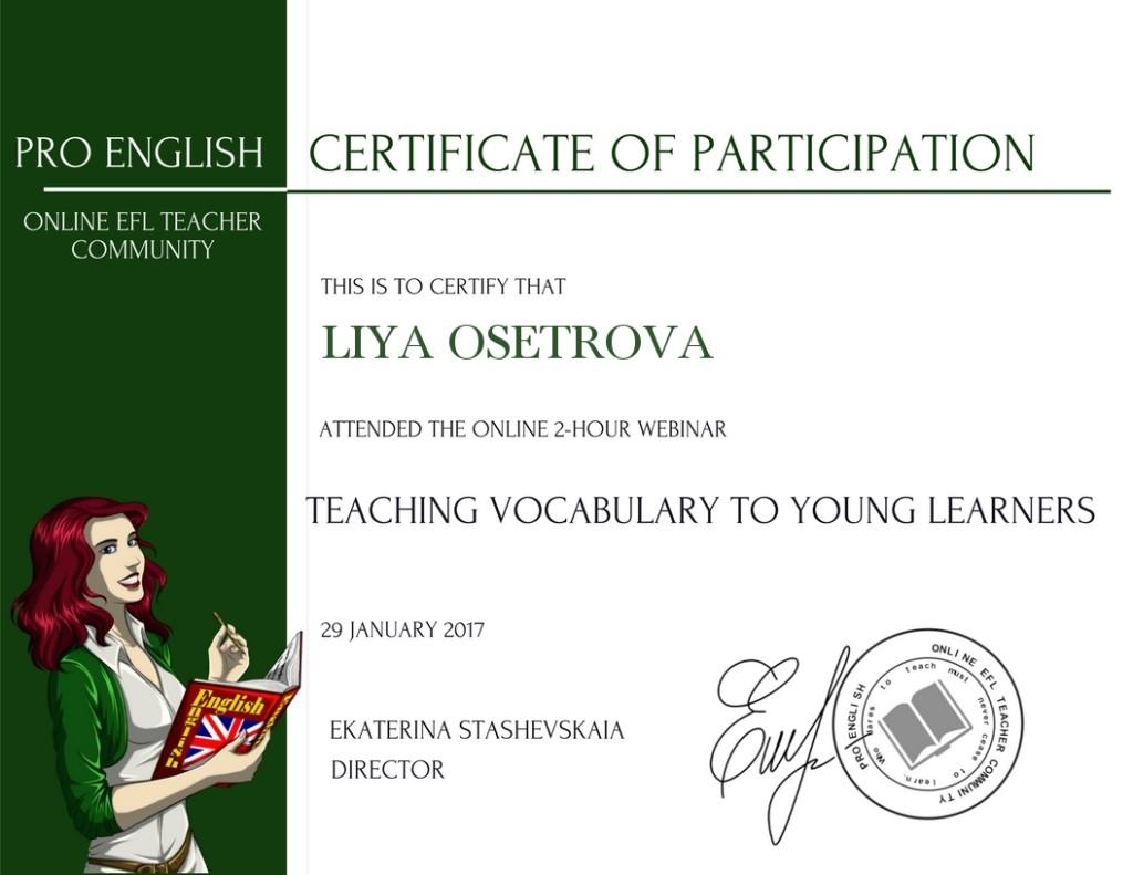 сертификат лексика