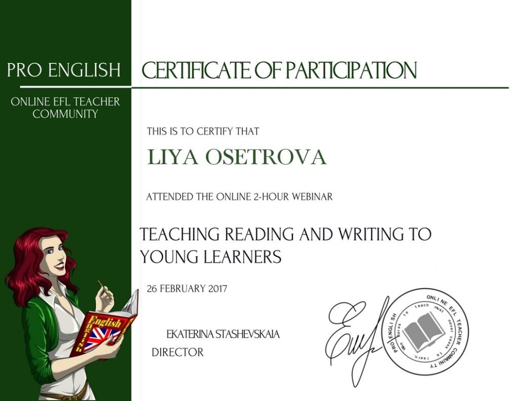 сертификат чтение и письмо