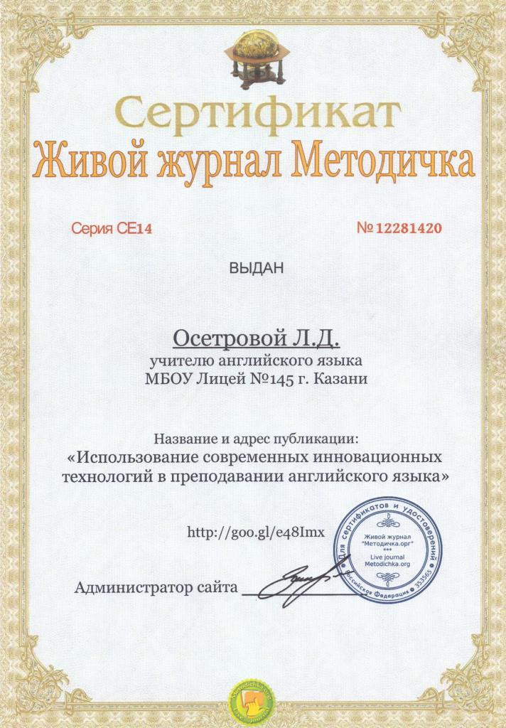 Моё портфолиоАнглийские секреты Английские секреты Сертификат о публикации статьи на сайте Живой Журнал Методичка Диплом
