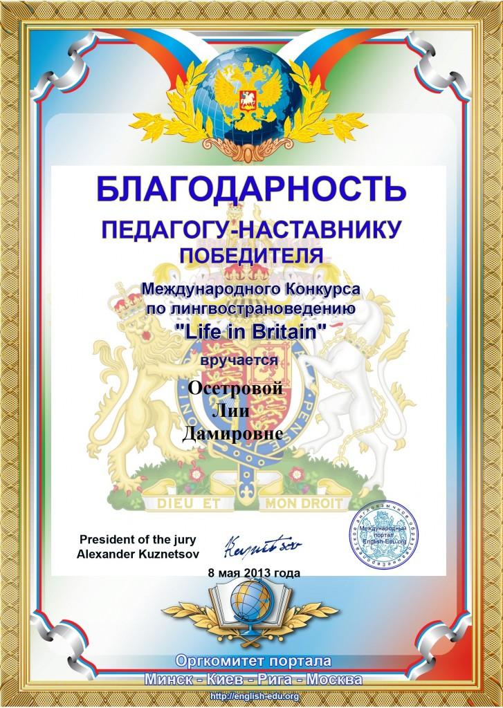 Международный конкурс по лингвострановедению life in britain