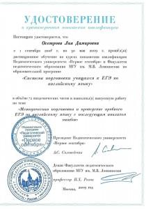 Вот удостоверение, что я прошла курсы Система подготовки ЕГЭ по английскому языку, г. Москва, 1 сентября