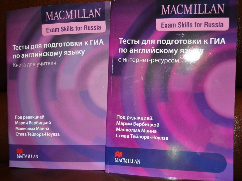К гиа macmillan по подготовка гдз