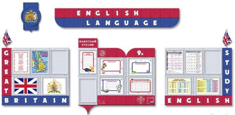 Стенды для кабинета английского языка своими руками фото
