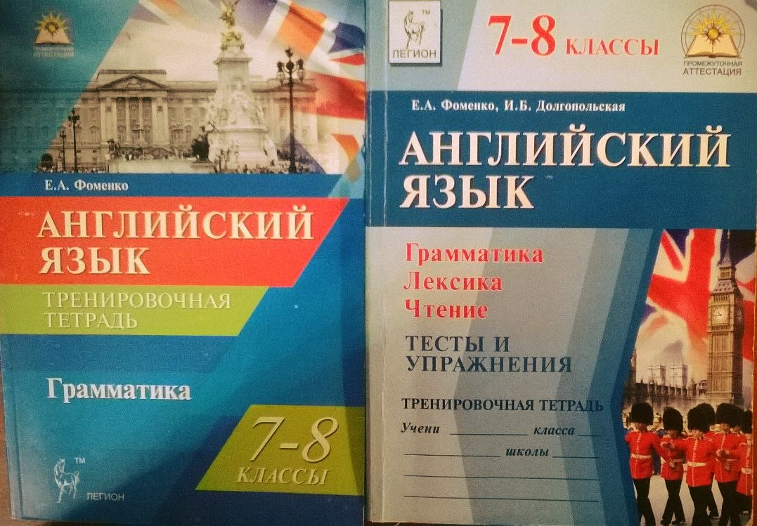Английский язык. 7-8 класс. Лексика и чтение. Тренировочная.
