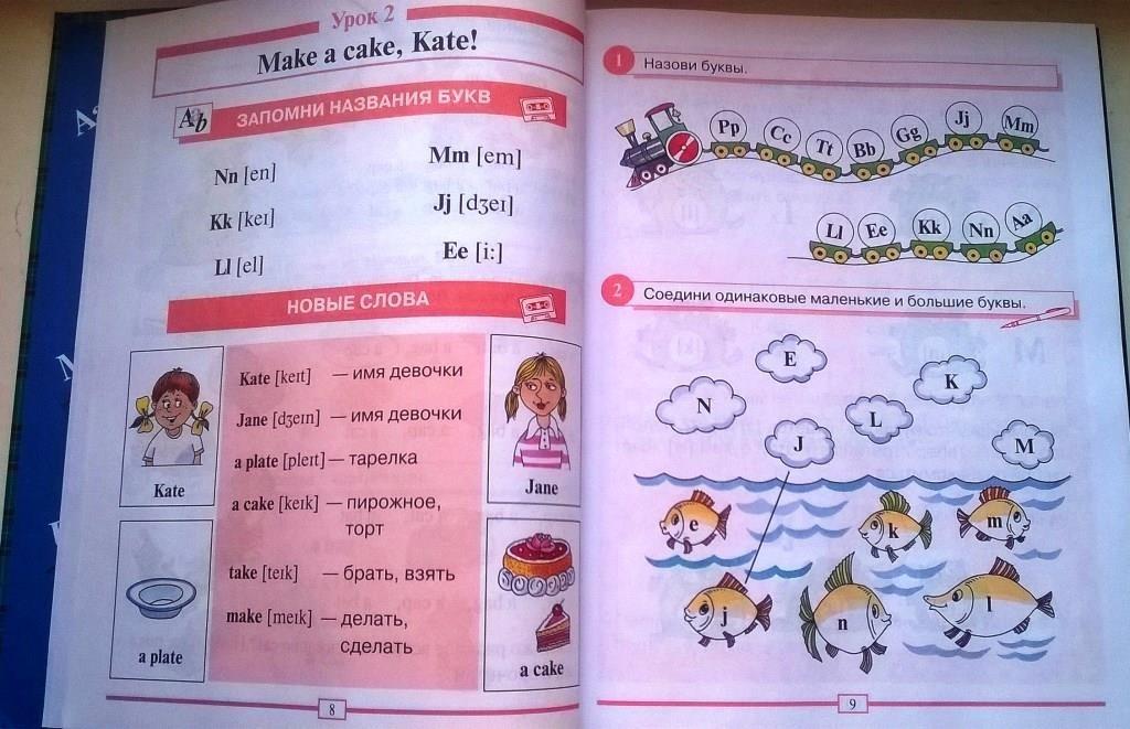 Пример странички из учебника