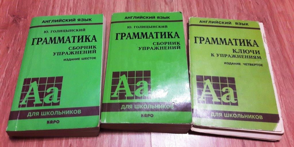 грамматика английскому языку зелёная по гдз